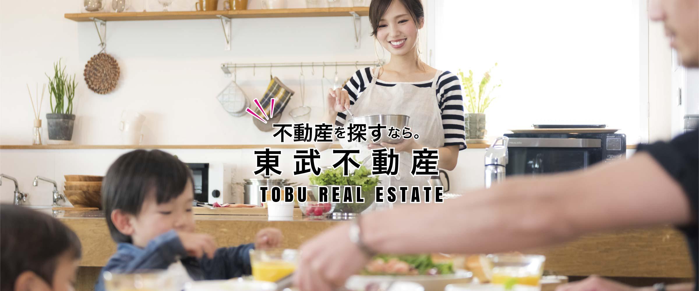 不動産を探すなら。東武動産 TOBU REAL ESTATE