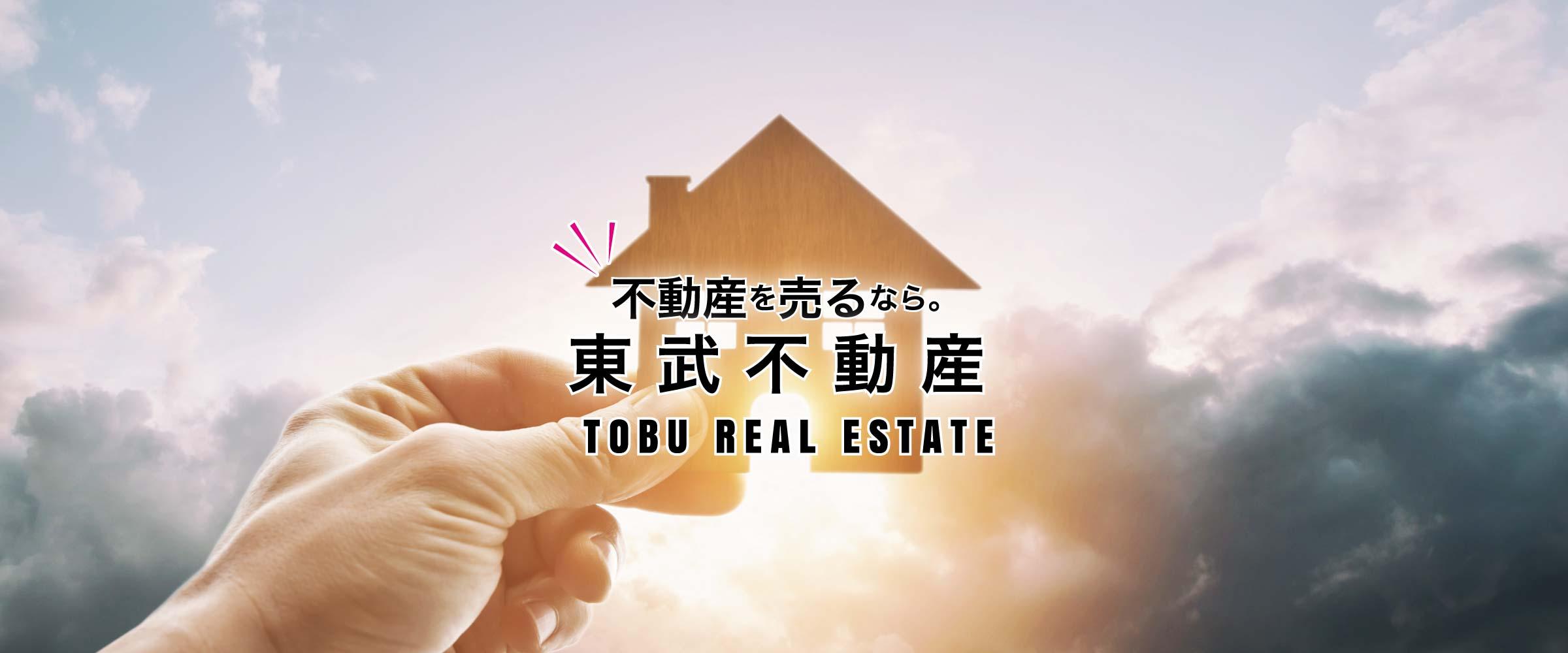 不動産を売るなら。東武動産 TOBU REAL ESTATE