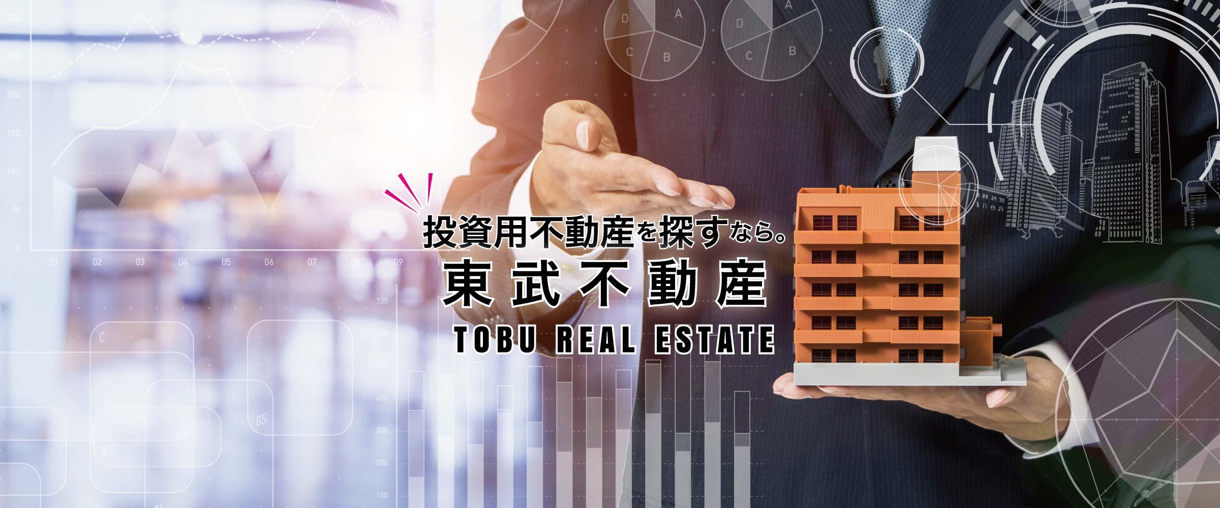 投資用不動産を探すなら。東武動産 TOBU REAL ESTATE