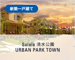 Solaie清水公園