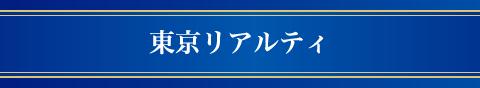 東京リアルティ