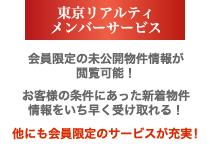 東京リアルティメンバーサービス