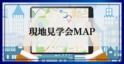 現地見学会MAP