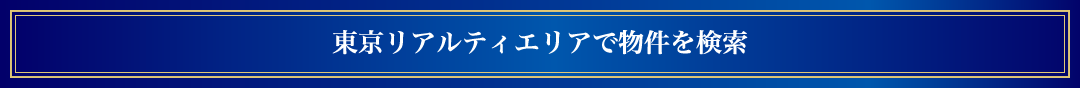 東京リアルティエリアで物件を検索