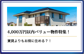 4000万円以内バリュー物件特集!