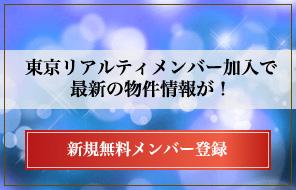 東京リアルティメンバー加入で最新物件情報が