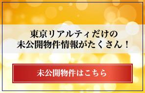 東京リアルティだけの未公開物件情報がたくさん!
