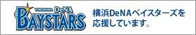 横浜DeNAベイスターズを応援しています。